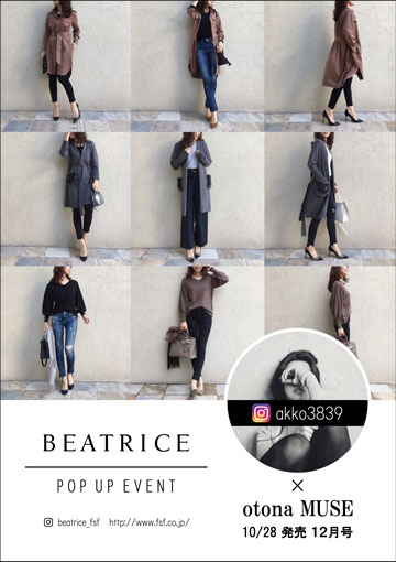 beatrice-pop-up02.jpg